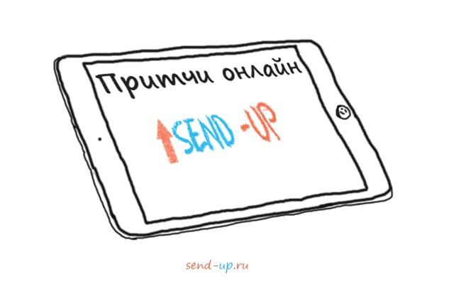 притчи онлайн