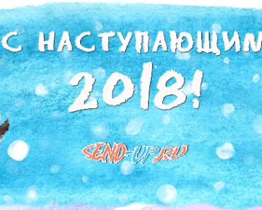Как встречать 2018 год?