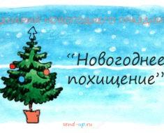 Сценарий новогоднего праздника