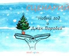 Сценарий «Новый год и Джек Воробей»