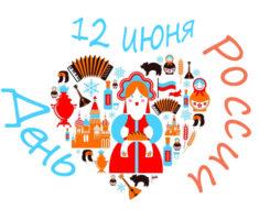 Краткая история праздника День России