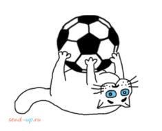 Анекдоты про чемпионат мира по футболу