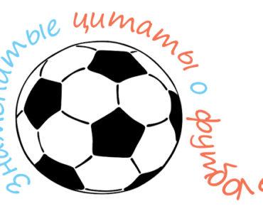 Цитаты о футболе