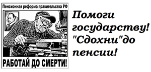 карикатура на пенсионную реформу