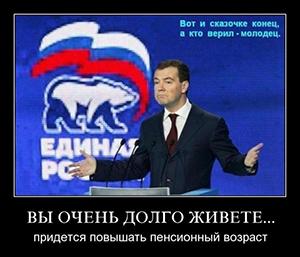 повышение пенсионного возраста фотожаба с Медведевым
