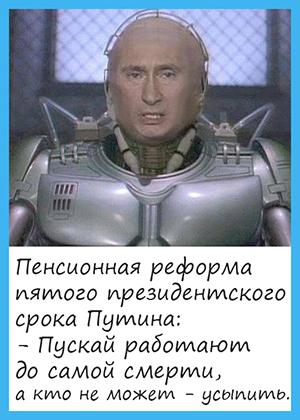Путин и пенсионная реформа