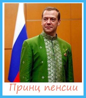 фотожаба на Медведева и пенсионную реформу