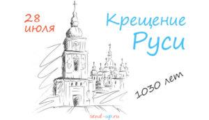 1030 лет Крещения Руси