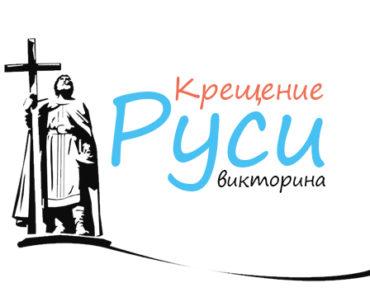 Викторина Крещение Руси