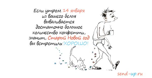 Анекдоты про Старый Новый год