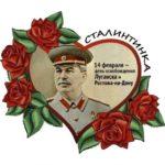 сталинтинка