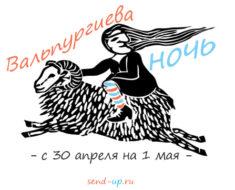 1 мая Вальпургиева ночь