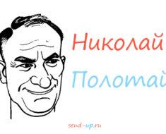 Николай Полотай