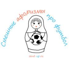 Смешные афоризмы про футбол