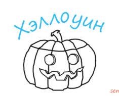 История возникновения Хэллоуина