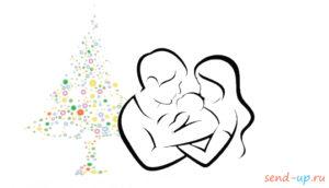 Притча о Рождестве